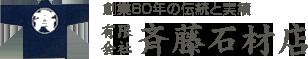 有限会社 斉藤石材店